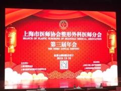 2018年上海医师协会整形外