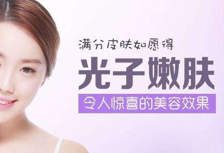 选择在上海做光子嫩肤会损害到我们皮肤吗