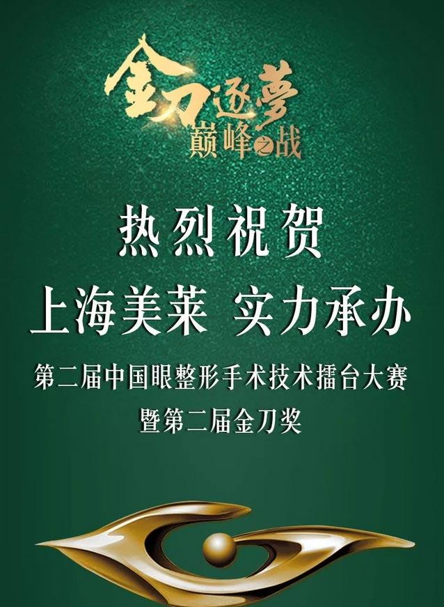 中国眼整形手术技术擂台大赛第一波案例面诊圆满结束