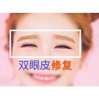 上海做双眼皮修复费用一般大概是多少钱