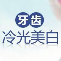 上海做牙齿冷光美白对年龄存在限制吗