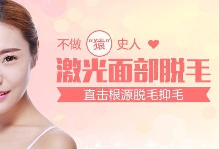 上海有没有脱脸毛的医院