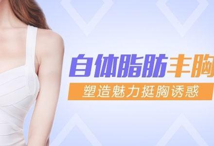 上海自体脂肪丰胸术美莱好不好