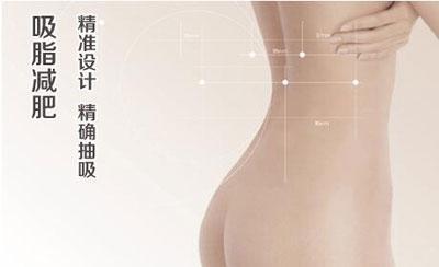 腰腹部吸脂减肥手术的优势都有哪些呢