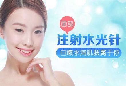 上海注射无针水光缺点副作用有吗