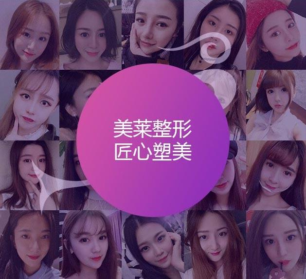上海美莱医疗美容