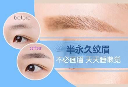 上海哪里做纹眉效果比较好