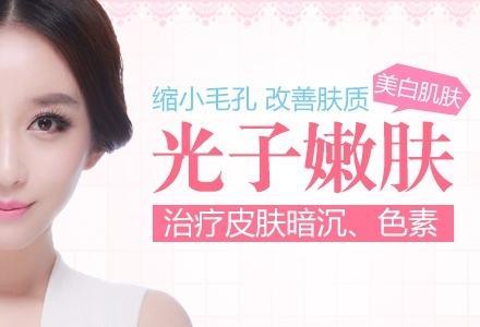 上海做光子嫩肤贵吗怎么样