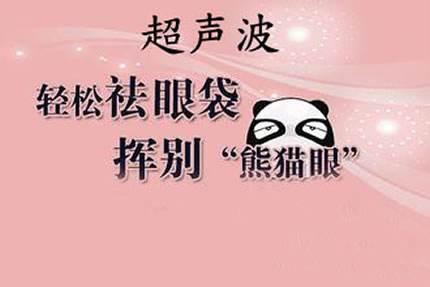 上海做超声波去眼袋手术多少钱
