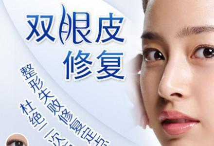 上海做双眼皮修复手术怎么样,好不好