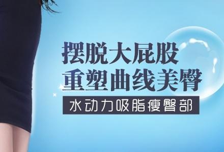 上海做臀部吸脂的优势都有哪些
