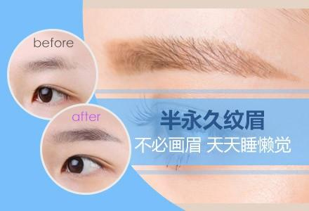 上海做纹眉手术的注意事项有哪些