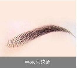 半永久纹眉上海哪个医院做得好