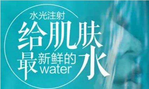 上海注射水光针补水效果怎么样啊