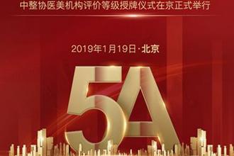 """美莱正式被授予""""5A医美机构""""奖牌"""