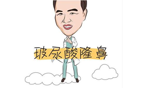 上海打玻尿酸隆鼻要多少钱啊