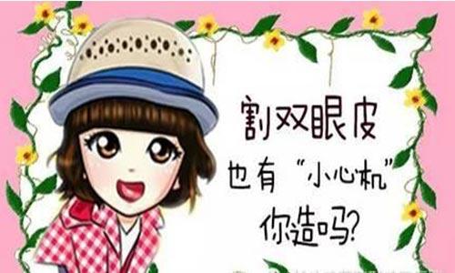 在上海割双眼皮大概需要多少钱