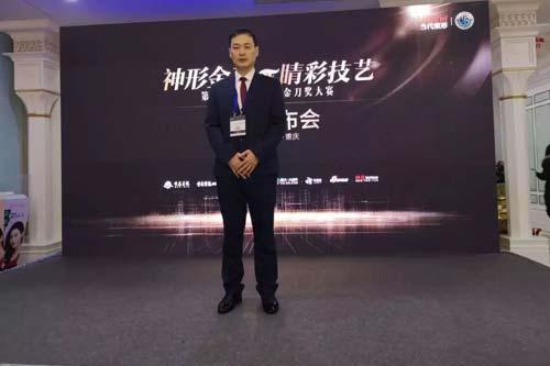 """祝贺上海美莱眼部专家吴海龙晋级""""金刀赛""""总决赛"""