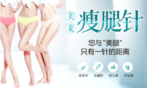 上海打瘦腿针效果好不好