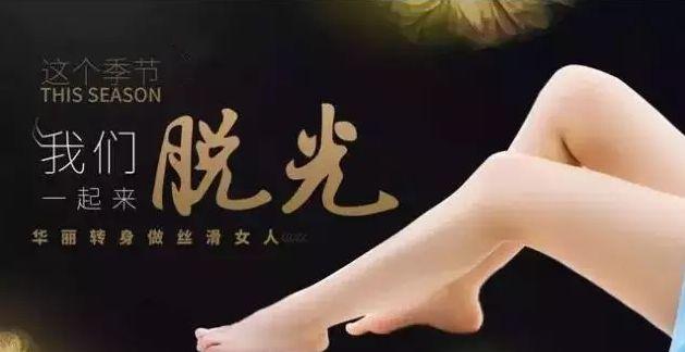 上海做激光脱腿毛价格多少钱