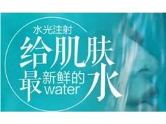 上海注射水光针有哪些作用