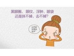上海做激光去黑眼圈大概需要多少钱