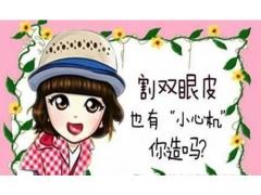 上海做韩式三点双眼皮手术效果怎么样