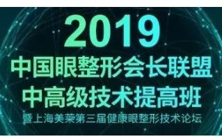 上海美莱第三届健康眼整形论坛即将召开