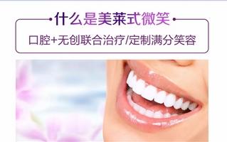 上海美莱微笑体验官招募开启