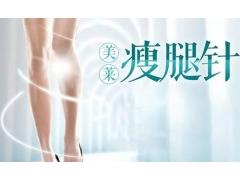 上海注射瘦腿针有安全隐