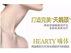 怎么淡化颈纹,美莱Hearty嗨体来帮你