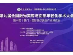 美莱举办第九届全国激光美容与面部年轻化学术大会