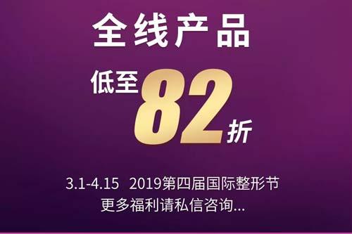 上海美莱整形钜惠来袭,玻尿酸、瘦脸针、纹眉588元