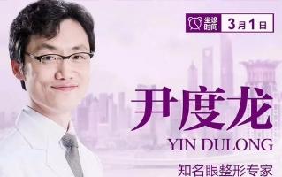 3月1日韩国眼部大师尹度龙坐诊上海美莱