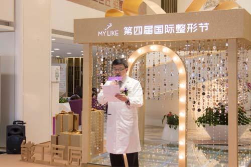 上海美莱第四届国际整形节暨第二届金刀赛决赛隆重启幕