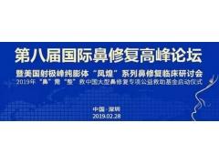 美莱受邀参加第八届国际鼻修复高峰论坛