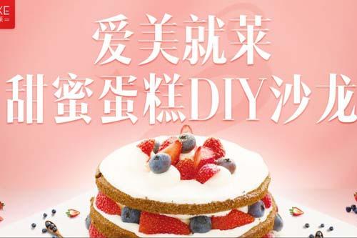 美莱医院甜蜜蛋糕DIY沙龙活动圆满落幕