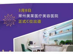 上海美莱热烈祝贺常州美莱医疗美容医院盛大开业