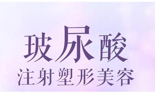 在上海注射玻尿酸除皱需要多少钱