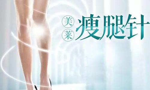 上海注射瘦腿针的费用是多少钱