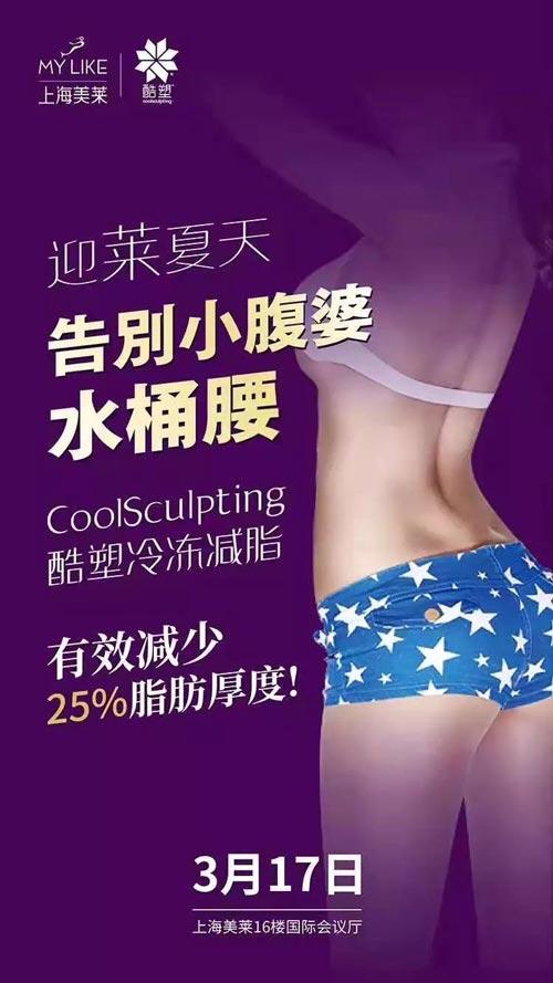 上海酷塑冷冻减脂,轻松减肥瘦身,塑身保养交流会等你参加