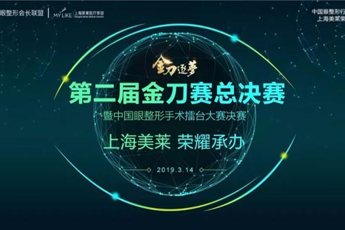 上海美莱成功举办第二届中国眼整形金刀奖大赛决赛