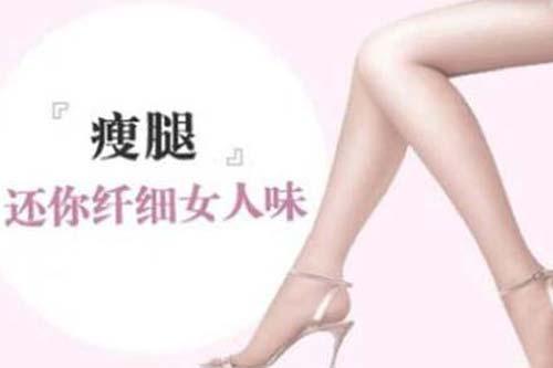 上海注射瘦腿针大概多少费用