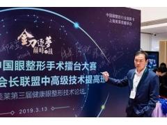 """上海美莱吴海龙主任荣获""""中国眼整形金刀奖""""前四强"""