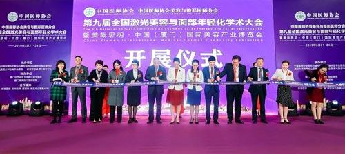 美莱参加第九届全国激光美容与面部年轻化学术大会
