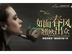 上海美莱菲思挺隆鼻整形主题沙龙圆满落幕