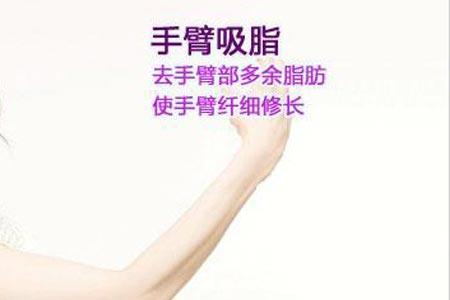 做手臂抽脂减肥手术要多少钱
