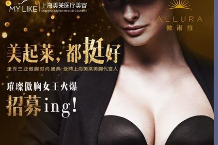 上海美莱隆胸整形招募,参加三亚傲胸盛典