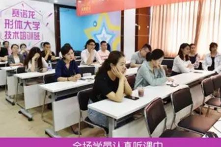 深圳美莱举办赛诺龙形体培训会,讲解怎么减肥瘦身塑形