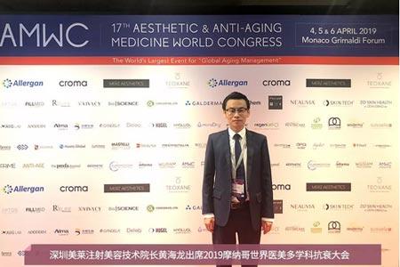 美莱医生受邀出席世界医学抗衰老大会,共同探讨全球性抗衰问题